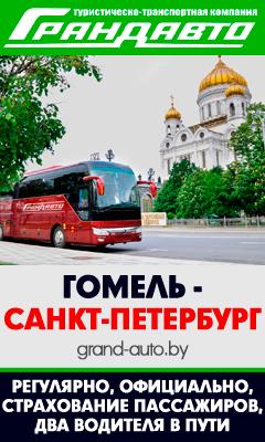 гомель санкт-петербург автобус грандавто
