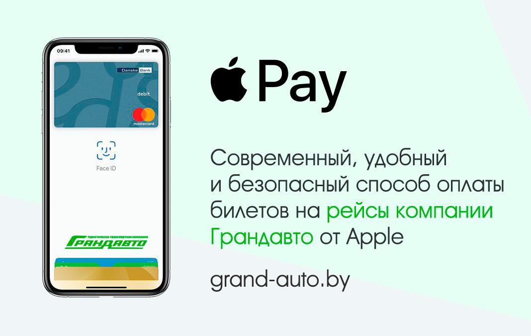 Apple Pay - новый способ быстрой оплаты билетов Грандавто